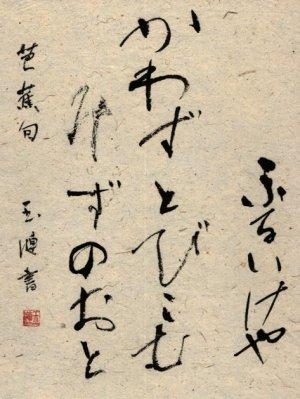 basho_haiku.jpg