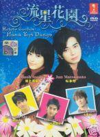 hanayori dvd