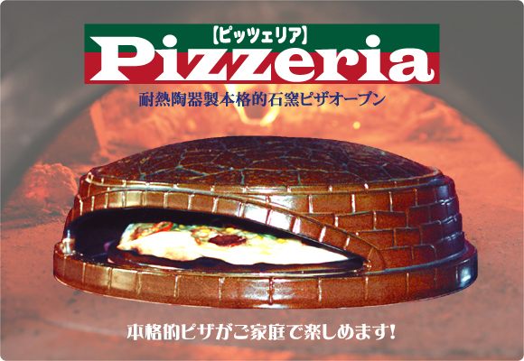 Bake your pizza on your stove
